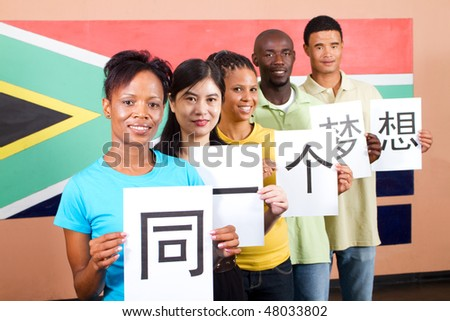 young group of South African people holding signs before South Africa flag, sign says one dream, 2010 Fifa world cup concept - stock photo
