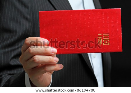Young man holding an empty lucky pocket in his hand , the word on the card is lucky in chinese