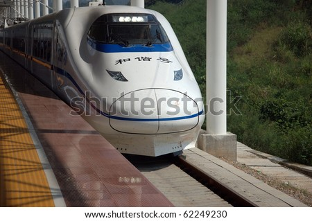 YUEYANG - HUNAN, CHINA - OCTOBER 3:Modern train approaches station on October 3, 2010 in YueYang station. China invests in fast and modern railway, trains with speed over 340 km/h. - stock photo