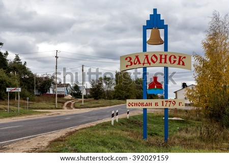 Zadonsk, Russia - October 9, 2015: Stele at entrance to Zadonsk. It contains name, year of foundation and emblem of city