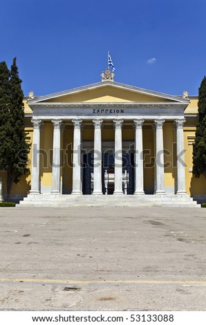 Zappeion megaron at Athens, Greece - stock photo