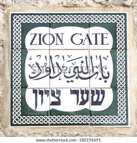 zion gate sign at the old city of jerusalem, israel