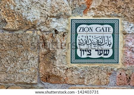 Zion Gate Street Sign in Jerusalem, Israel - stock photo
