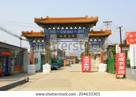ZUNHUA MAY 18: YuDa village memorial arch landscape architecture, Eastern Tombs of the Qing Dynasty on may 18, 2014, Zunhua county, Hebei Province, China.