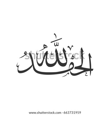 Alhamdulillah stock images royalty free images vectors ai hamdulillah thanks to god of islam arabic alphabet vector thecheapjerseys Gallery