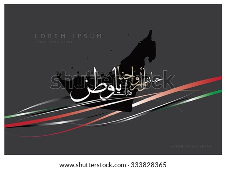 Arabic Calligraphy of the text (our life, our souls are for our Country). UAE Map - stock vector