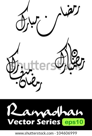 3 Arabic Islamic calligraphy vectors of 'Ramadhan Mubarak' translated as 'Blessed Ramadhan' in diwani/divani khafi style. Ramadhan is a holy fasting month for muslim - stock vector