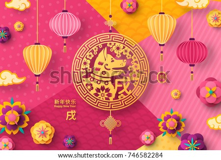 2018 chinese greeting card paper cut stock vector 746582284 2018 chinese greeting card with paper cut emblem and flowers on modern geometric background vector mightylinksfo