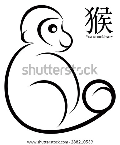 2016 Chinese Lunar New Year of the Monkey Black and White Line Art with Text Symbol for Monkey Vector Illustration - stock vector
