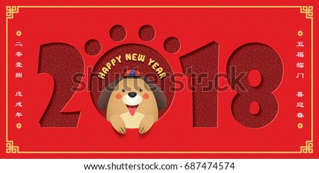 2018 Chinese New Year Banner Template Stock Vector 687474574 ...