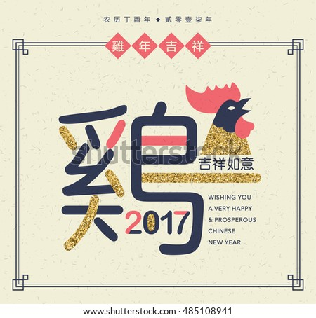 2017 Chinese new year card. Big Chinese wording translation: Rooster. Small wording translation: Auspicious and Propitious in rooster year.