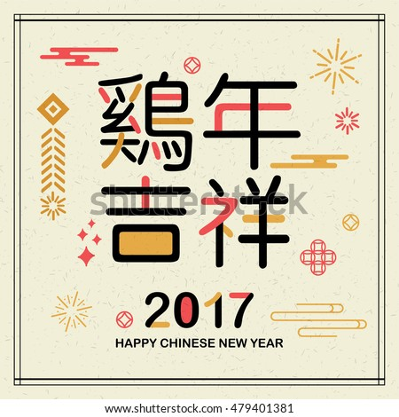 2017 Chinese New Year Card Chinese Stock Vector 479401381 - Shutterstock