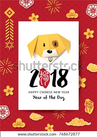 2018 Chinese New Year Greeting Card Design With Origami Dog Translation Red Seal