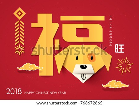 "2018 Chinese new year greeting card design with origami dogs. Chinese translation: ""Fu"" means blessing, ""Wang"" means prosperous, small wording: 2018 in Chinese calendar."