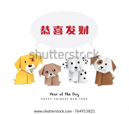 "2018 Chinese new year greeting card design with origami dogs. Chinese translation: ""Gong Xi Fa Cai"" means May Prosperity Be With You"