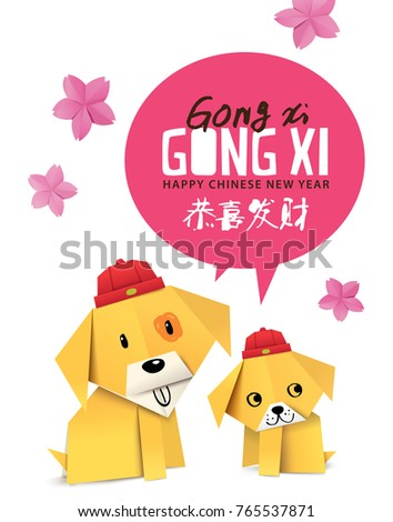 2018 chinese new year greeting card stock photo photo vector 2018 chinese new year greeting card design with origami dogs chinese translation gong m4hsunfo
