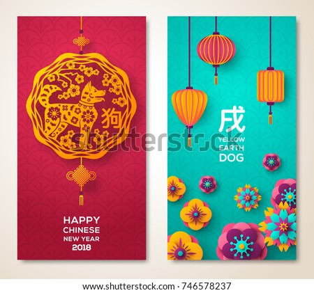 2018 Chinese New Year Greeting Card Stock Vector 746578237 ...