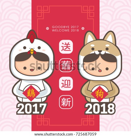 2018 chinese new year greeting card stock vector 721241296