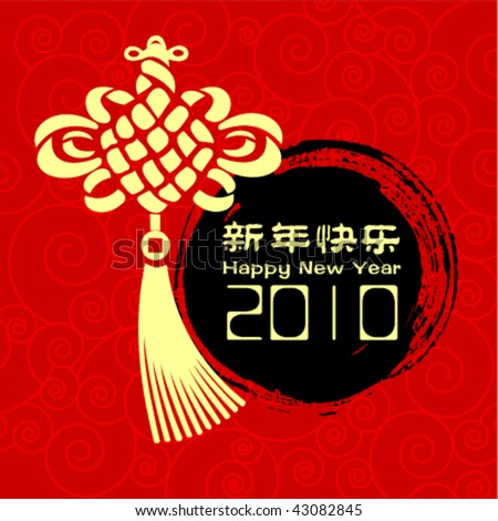 2010 Chinese new year greeting card with Chinese knot - stock vector