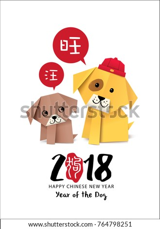 "2018 Chinese new year greeting card with origami dogs. Chinese Translation (red seal) : ""Gou"" it means dog. wording in speech bubbles: prosperous and sound of dog barking."