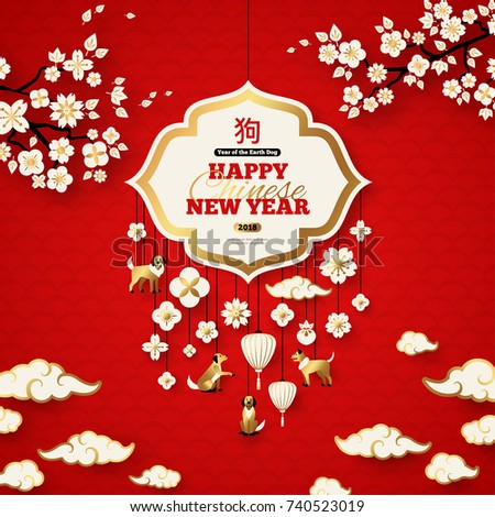 2018 Chinese New Year Greeting Card with White Frame, Sakura Branches and Asian Clouds on Red Background. Vector illustration. Hieroglyph Dog. Place for your Text.