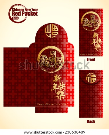 2015 Chinese New Year Money Red Packet. Translation: Happy New Year - stock vector
