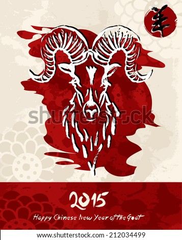 Chinese New Year 2015 of the Goat calligraphy and hand drawn animal composition. EPS10 vector file organized in layers for easy editing. - stock vector