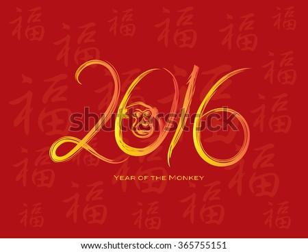 2016 Chinese New Year of the Monkey Gold Ink Brush Strokes Calligraphy on Red with Prosperity Text Background Vector Illustration - stock vector