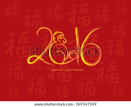 2016 Chinese New Year of the Monkey with Peach Gold Ink Brush Strokes Calligraphy on Red with Prosperity Text Background Vector Illustration - stock vector