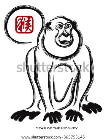 2016 chinese new year of the monkey zodiac sitting with chinese text symbol of monkey ink - Chinese New Year Of The Monkey