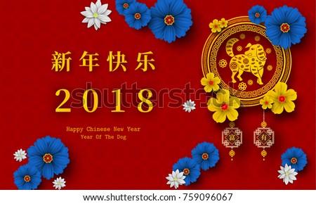 2018 Chinese New Year Paper Cutting Stock-Vektorgrafik 759096067 ...