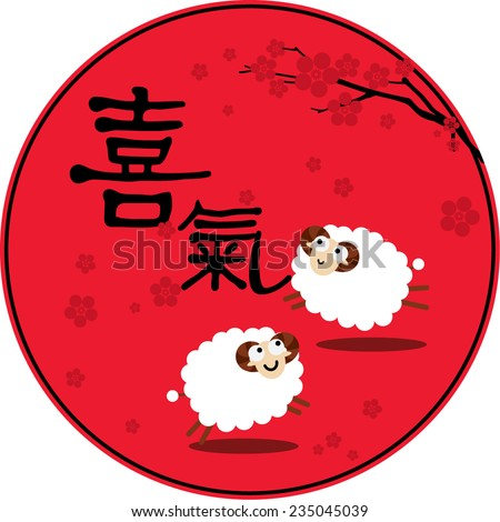2015 chinese new year Year of Goat  - stock vector
