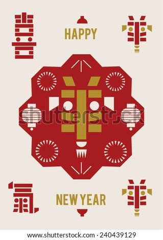 2015 chinese new year Year of Goat/ Chinese New Year paper art greeting card/ Goat typography - stock vector