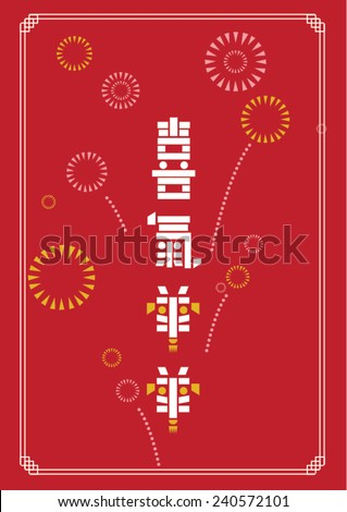 2015 chinese new year Year of Goat/ Chinese New Year paper art greeting card/ Goat typography/ Chinese New year template design/ Label design