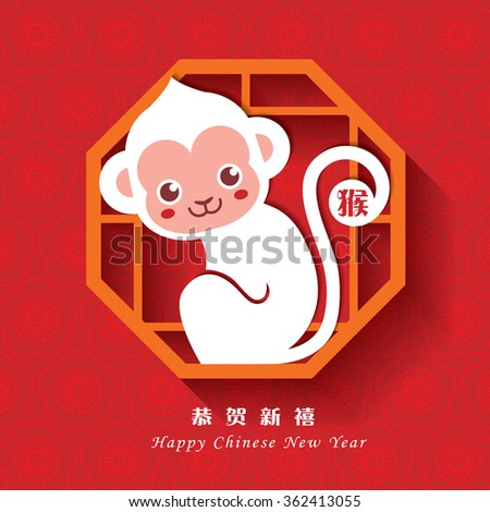 2016 chinese new year / year of monkey / greeting card. (chinese caption: best wishes for the year to come) - stock vector
