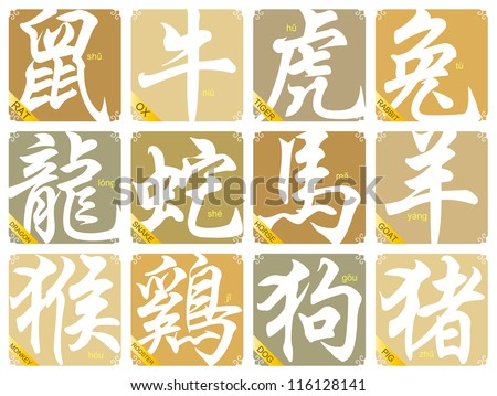 12 Chinese zodiac signs - stock vector