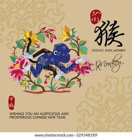 12 Chinese Zodiac Signs of Monkey with chinese calligraphy text and the translation. Auspicious Chinese Seal (top) Good luck and happiness to you and (bottom) Monkey. - stock vector