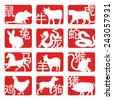 12 Chinese zodiac signs: rat, ox, tiger, rabbit, dragon, snake, horse, sheep, monkey, rooster, dog and pig. - stock vector