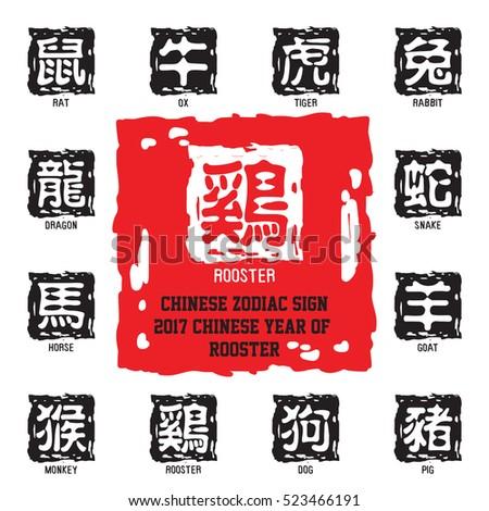 12 Chinese Zodiac Symbols 2017 Year Stock Photo Photo Vector