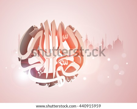 3D Arabic Islamic Calligraphy of Wish (Dua) Allahus Samad (Allah is Eternal) on Mosque silhouetted glossy background for Muslim Community Festivals celebration. - stock vector