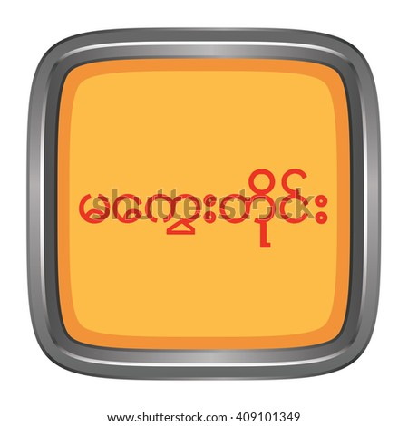3D button Flag of Magway Districts / Regions / States of Myanmar. Vector illustration. - stock vector