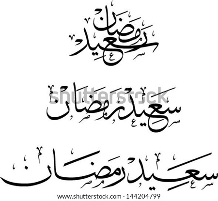 3 different composition of 'Ramadhan Saeed' (translated as 'Happy Ramadhan') in thuluth arabic calligraphy style. Ramadhan is a holy fasting month for muslim.