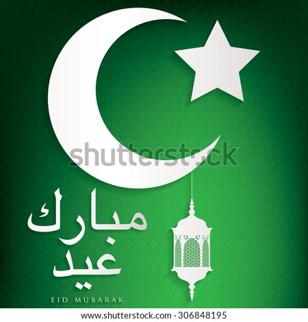 """Eid Mubarak"" (Blessed Eid) moon and lantern card in vector format. - stock vector"