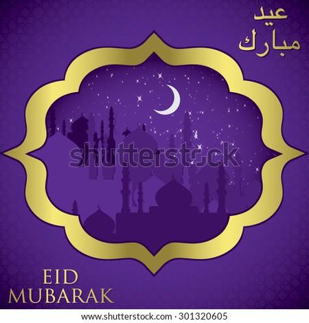 'Eid Mubarak' (Blessed Eid) Mosque card in vector format. - stock vector