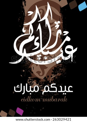 'Eid Mubarak' (Blessed Festival) in arabic calligraphy style which is a traditional Muslim greeting reserved for during the festivals of Eid ul-Adha and Eid-Fitr - stock vector