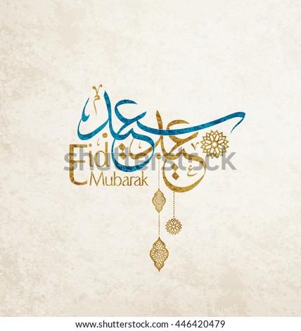 """""""Eid mubarak"""" greeting card  - stock vector"""