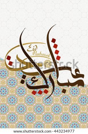 Top Arabic Eid Al-Fitr Greeting - stock-vector--eid-mubarak-greeting-card-islamic-background-for-muslims-holidays-such-as-eid-al-fitr-eid-al-443234977  Best Photo Reference_40663 .jpg