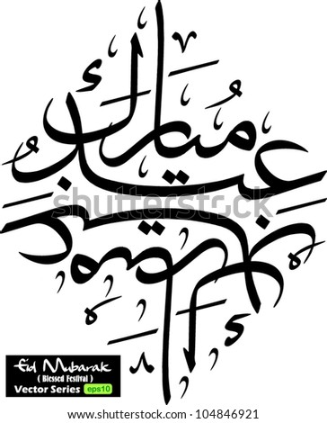 'Eid Mubarak' (translation:'Blessed Festival') in ancient thuluth arabic calligraphy style which is a traditional Muslim greeting reserved for the festivals of Eid ul-Adha and Eid-Fitr. - stock vector