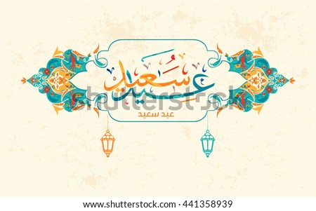 'Eid Saeed' (translated as 'Happy Eid') in arabic calligraphy style.Eps 10 - stock vector