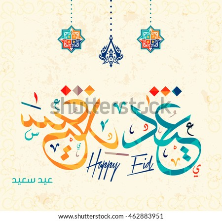 'Eid Saeed' (translated as 'Happy Eid') in arabic calligraphy style 4.Eps 10
